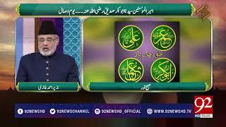 Subh E Noor - Youm-e Wisal Of Hazrat Abu Bakr (R.A) - 11 March 2018 - 92NewsHDPlus