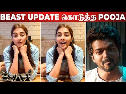 Thalapathy Vijay-னால தான் இது Possible ஆச்சு🔥 - Pooja Hegde கொடுத்த Update | Beast