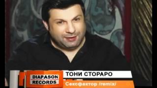 TONI STORARO - Sex factor (remix) TONI STORARO - Seks faktor (remix).avi
