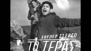 Σούπερ Στέρεο - Μέρες (Pavement cover)