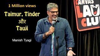 Taimur, Tinder aur Tauji - Stand up Comedy by Manish Tyagi