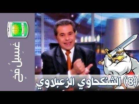 (08) {غسيل مخ} الشنكحاوي الزعبلاوي