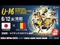 【Full Match】U-16日本代表vsU-16ルーマニア代表[U-16 INTERNATIONAL DREAM CUP 2019 Presented By 朝日新聞]