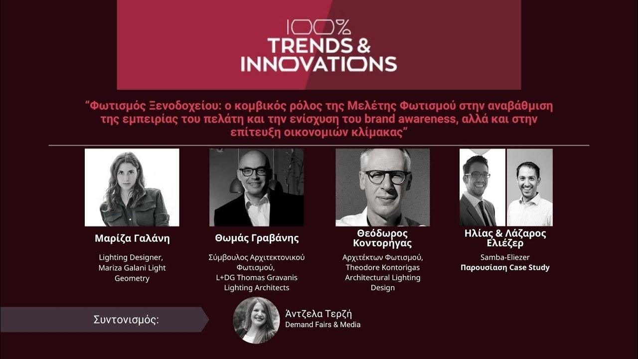100% Trends & Innovations   Φωτισμός Ξενοδοχείου: Ο κομβικός ρόλος τής Μελέτης Φωτισμού