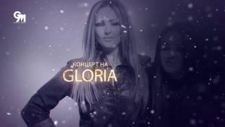 Глория - Концерт в гр. Горна Оряховица /15.12.2016/