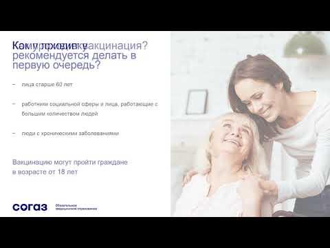 Видео о вакцине