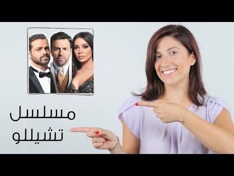 مسلسلات رمضان 2015: تشيللو