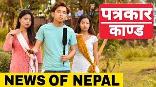 News Of Nepal || पत्रकार कण्ड || Nepali Comedy Short Film || Local Production || August 2019