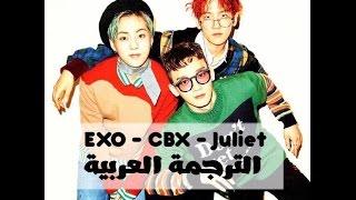 EXO - CBX - Juliet [ Arabic Sub ] الترجمة العربية