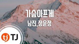 [TJ노래방 / 반키내림] 가슴아프게 - 남진,장윤정 / TJ Karaoke