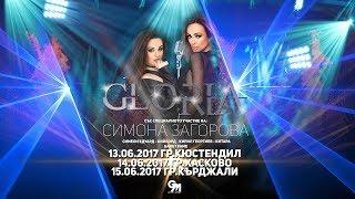 Глория - Концерти ЮНИ 2017