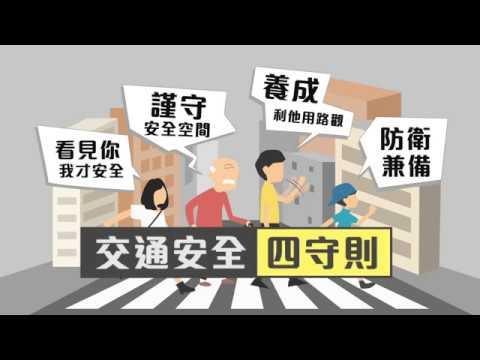 安全四大守則 (完整版) - YouTube