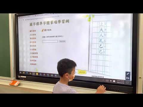 快樂國小202班筆順網使用教學 - YouTube