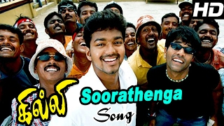 Ghilli | Ghilli Video Song | Ghilli Songs | Soora Thenga Adra Video Song | Vijay Songs | Vijay Dance