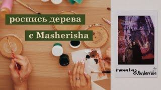 рисуем по дереву с Masherisha   о вдохновении и творчестве
