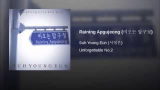 Raining Apgujeong (비오는 압구정)