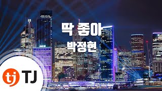[TJ노래방] 딱좋아 - 박정현(Lena Park) / TJ Karaoke