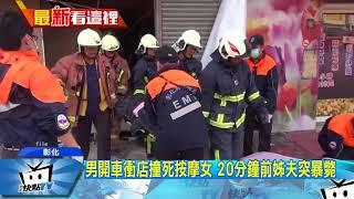 20180105中天新聞 男開車衝店撞死按摩女 20分鐘前姊夫突暴斃