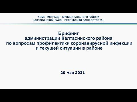 Брифинг по вопросам эпидемиологической ситуации в Калтасинском районе от 20 мая 2021 года