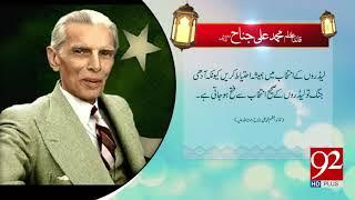 Quaid e Azam's quote - 14 August 2017 - 92NewsHDPlus