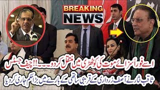 Chief Justice Saqib Nisar issued big order about Asif Ali Zardari's close partner
