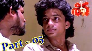 Shiva Telugu Movie Part 05/12     Nagarjuna, Amala    Shalimarcinema width=