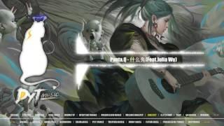 【耳機福利 電喵音樂】Panta.Q - 什麼鬼(Feat.Julia Wu)