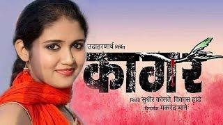 "Rinku Rajguru In New Marathi Movie ""Kaagar"" | Makrand Mane - Marathi Topic"