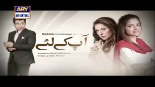 Aap Kay Liye Episode 3 Full on Ary Digital 26th July 2016, width=