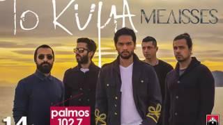 ΜΕΛΙSSES - ΤΟ ΚΥΜΑ (TEASER) Palmos Radio 102.7 Fm