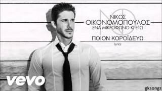 Ποιον Κοροϊδεύω - Νίκος Οικονομόπουλος στίχοι | lyrics