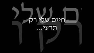 תרגום רק תדעי אייל גולן +  Mike Stanley ו-Duke Anthony