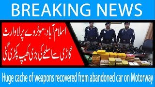 Huge cache of weapons recovered from abandoned car on Motorway | 20 Dec 2018 | 92NewsHD