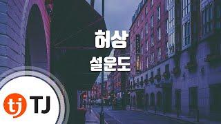 [TJ노래방] 허상 - 설운도(Seol, Woon-Do) / TJ Karaoke