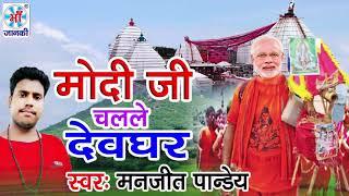 #मोदी जी चलले देवघर #काँधे उठाके कांवर ~ Manjeet Pandey का जबरदस्त कावड़ सॉन्ग 2018 ~ बाबा शरधा पुराई