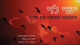 ישי לוי - האהבה תעשה את שלה - Ishay Levi