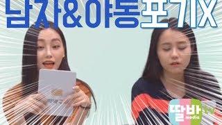 [구쌤톡]남친의 야동을 발견했다?여친의 반응은?(feat.구성애 선생님)