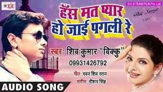 हश मत प्यार होजायेगा।shiv kumar bikku hit भोजपुरी रोमांटिक song2018