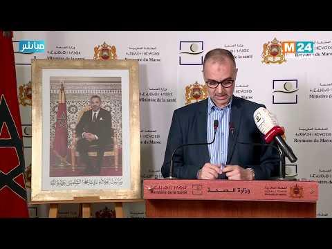 Video : Conférence de presse du ministère de la Santé (03-04-2020)