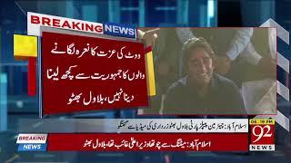 Bilawal Bhutto Zardari's Media Talk | 25 April 2018 | 92NewsHD