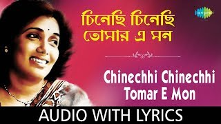 Na Bole Esechhi with lyrics | Arati Mukherjee | Pulak