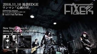 FIXER [MaercS] MV SPOT