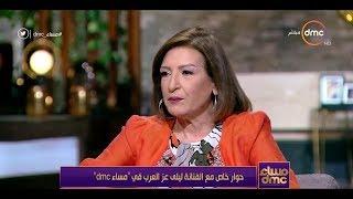 مساء dmc - الفنانة ليلى عز العرب تتحدث عن دورها فى مسلسل سجن النسا وعبقرية كاملة أبو ذكري