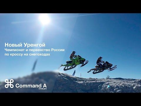 Чемпионат и первенство России по кроссу на снегоходах