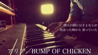アリア/BUMP OF CHICKEN(日曜劇場ドラマ主題歌)Cover by 宇野悠人