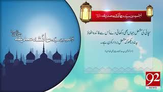 Quote | Hazrat Ayesha Siddiqa (RA) | 4 Sep 2018 | 92NewsHD