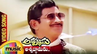 Ashwathamaku Video Song | Ashwathama Telugu Movie | Krishna | Vijayashanti | Mango Music