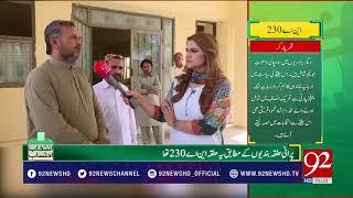 Intikhab Ahtisab   Problems of NA-230 Tharparkar   16 May 2018   92NewsHD