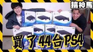 【整人計劃】花費350000元!我買了44台PS4 !