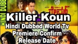 Killer Kaun Hindi Dubbed Movies | World Television Premiere Confirm | कब आएगी Killer Kaun हिंदी में width=